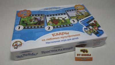 Настольная игра-ходилка «Кадры из любимых мультфильмов»