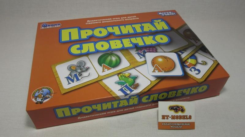 Игра дидактическая «Прочитай словечко», 01359