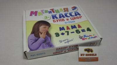 Набор пластмассовых букв и цифр на магнитах