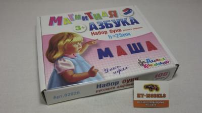 Набор пластмассовых букв русского алфавита на магнитнах